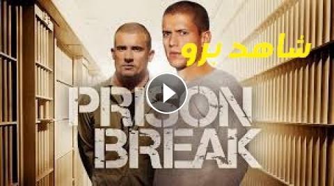 مسلسل Prison Break الموسم الأول الحلقة 2 Hd