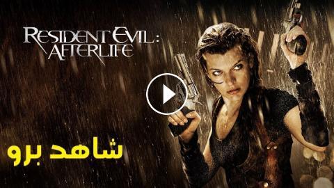 فيلم Resident Evil Afterlife 2010 مترجم Hd كامل