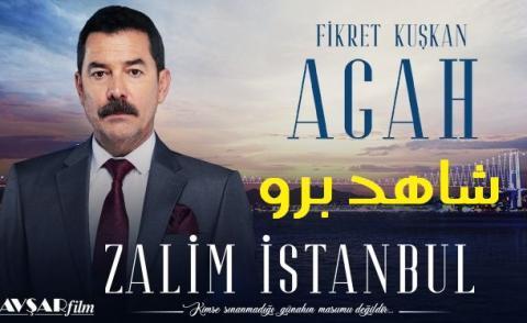 مسلسل إسطنبول الظالمة 5