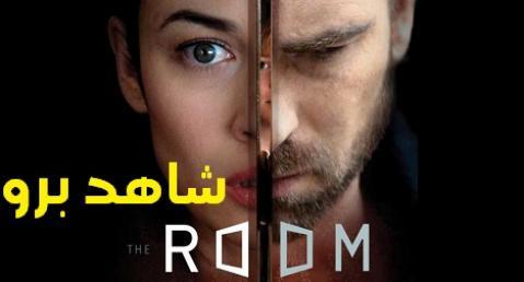 فيلم The Room 2019 مترجم HD كامل