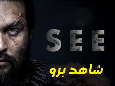 مسلسل See الموسم الثاني
